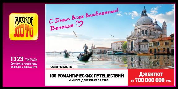 Билет 1323 тиража Русского лото