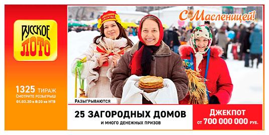 Билет 1325 тиража Русского лото