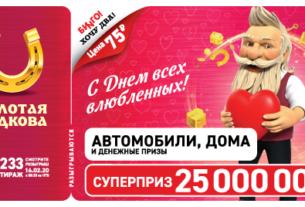 билет 233 тиража Золотой подковы