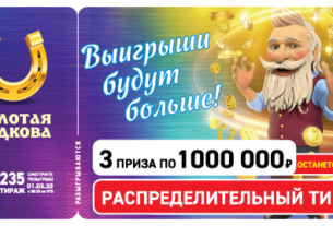 Билет 235 тиража Золотой подковы