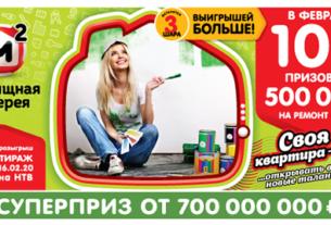 Билет 377 тиража Жилищной лотереи