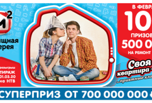 Билет 379 тиража Жилищной лотереи