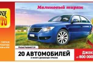 Билет 1345 тиража Русского лото