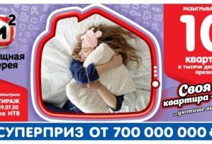 Билет 399 тираж Жилищной лотереи