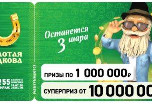 Билет 255 тиража Золотой подковы