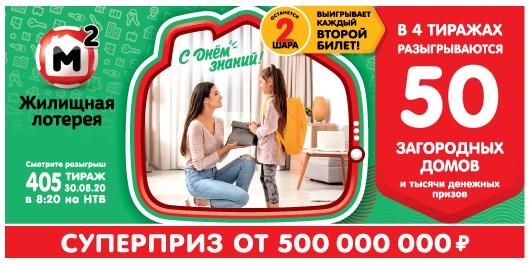 Билет 405 тиража Жилищной лотереи