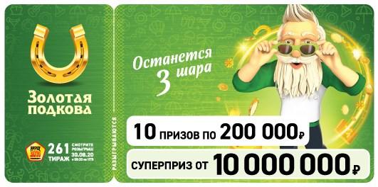 Билет 261 тиража Золотой подковы