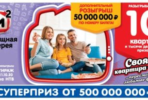 Билет 411 тиража Жилищной лотереи