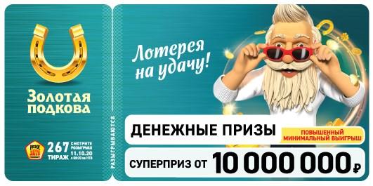 Билет 267 тиража Золотой подковы