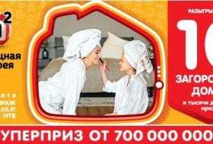 Билет 432 тиража Жилищной лотереи