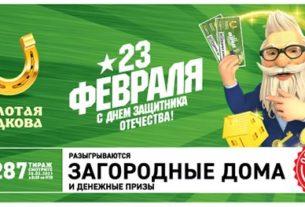 Билет 287 тиража Золотой подковы