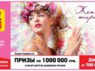 Билет 1378 тиража Русского лото