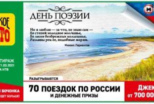 Билет 1380 тиража лотереи Русское лото